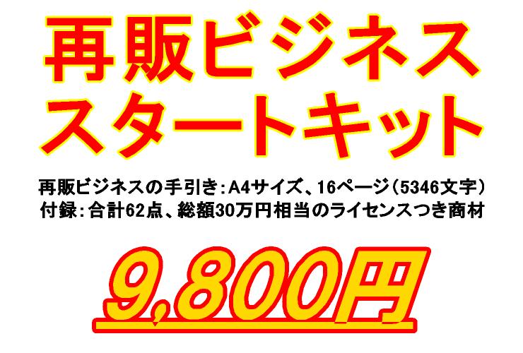 再販ビジネス・スタートパックは、4800円でのご提供